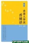 香港人學說普通話