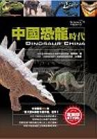 中國恐龍時代