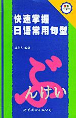 快速掌握日语常用句型