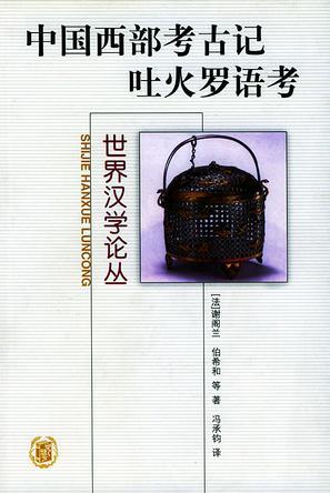 中国西部考古记吐火罗语考