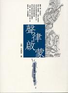 聲律啟蒙傳統蒙學叢書
