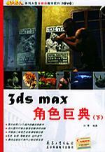 3ds max 角色巨典