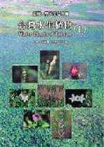 台灣水生植物1