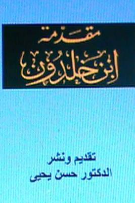 Muqaddimat Ibn Khaldun