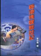 香港傳媒新世紀