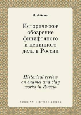 Historical Review on Enamel and Clay Works in Russia