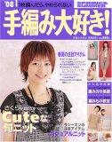 '08手編み大好き!