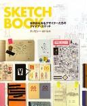 世界的な有名デザイナーたちのアイデア・スケッチ