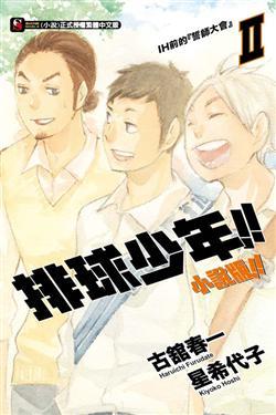 排球少年!! 小說版!! II