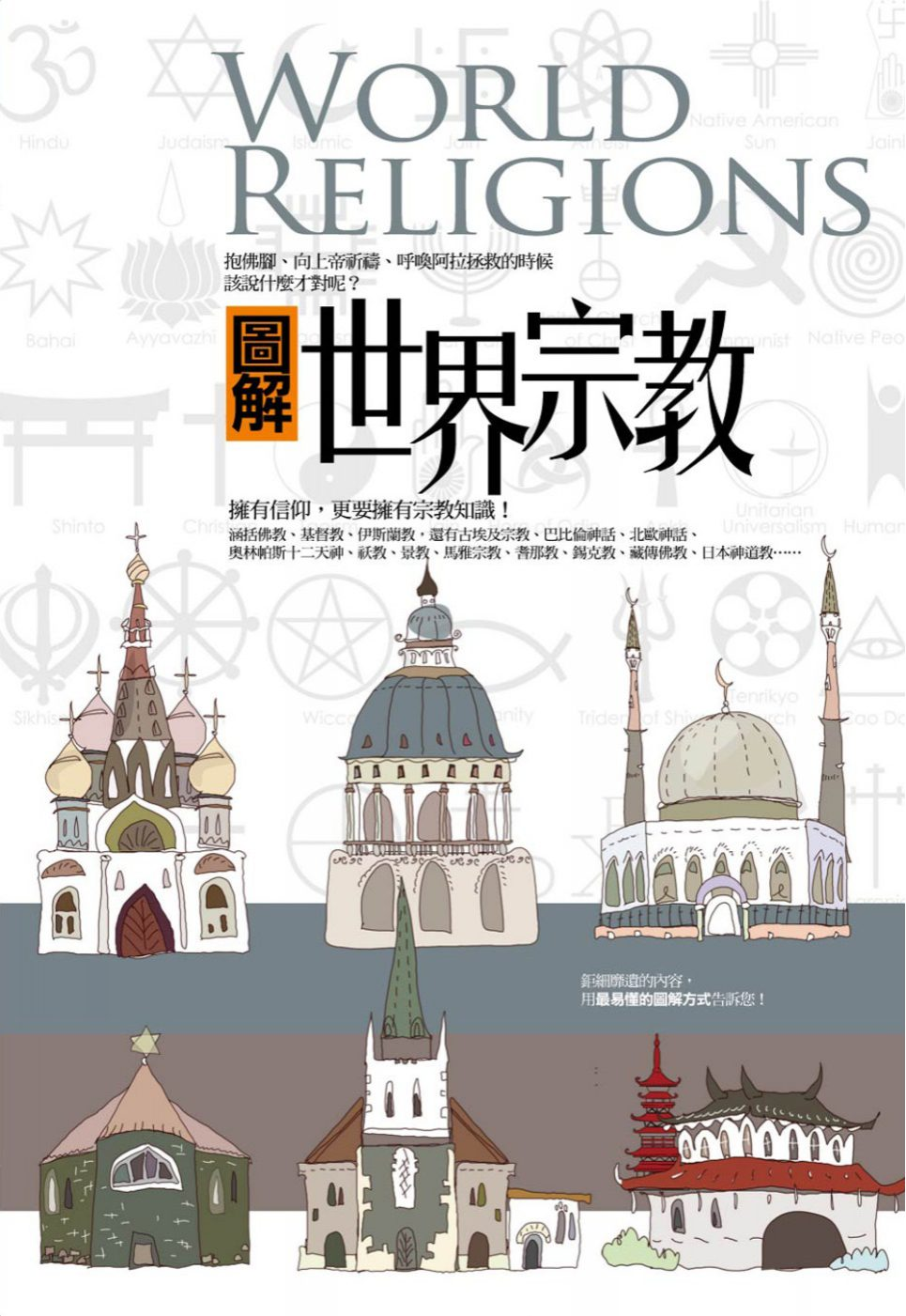 圖解世界宗教(新版)