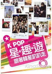 K-POP星趣遊