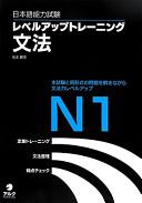 日本語能力試験レベルアップトレーニング文法 N1