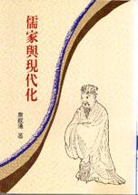 儒家與現代化