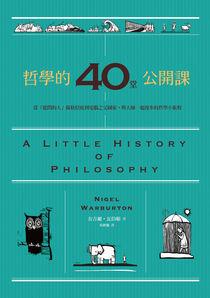 哲學的40堂公開...