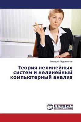 Teoriya nelineynykh sistem i nelineynyy komp'yuternyy analiz