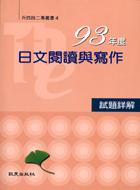 93年度日文閱讀與寫作試題詳解