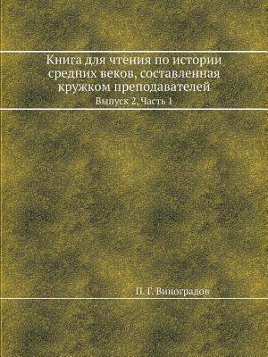 Kniga dlya chteniya po istorii srednih vekov, sostavlennaya kruzhkom prepodavatelej