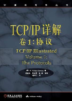 TCP/IP 详解 卷1