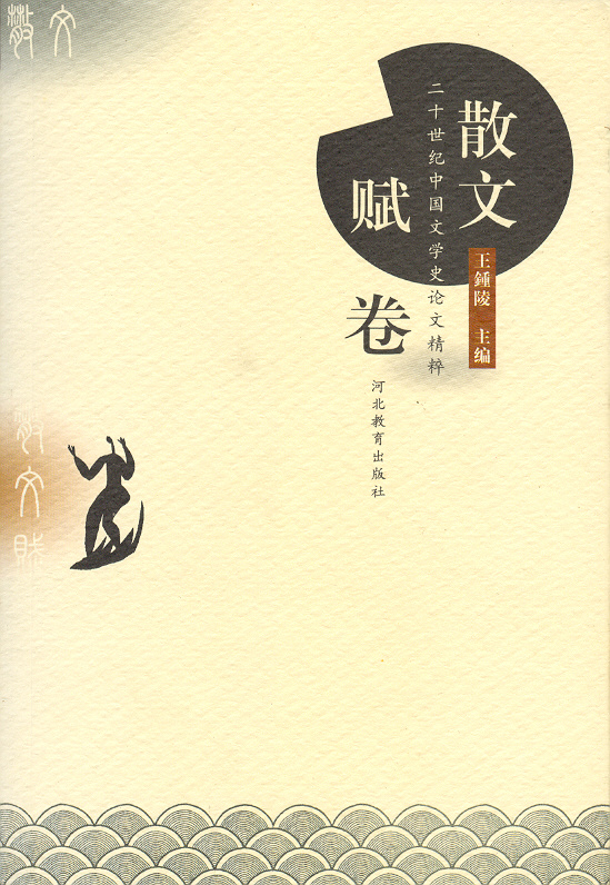 二十世纪中国文学史论文精粹