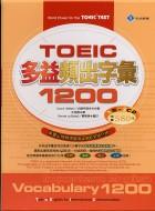 TOEIC多益頻出字彙1200(32K+2CD)