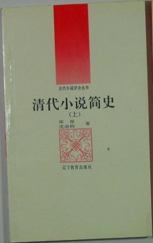 清代小說简史(上)