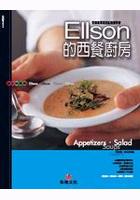 Ellson的西餐廚房