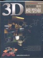 3D 室內設計專用模型庫