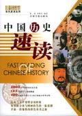 中国历史速读