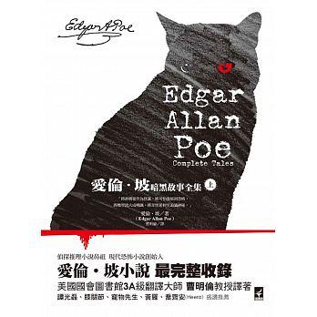 《愛倫‧坡暗黑故事全集》上冊