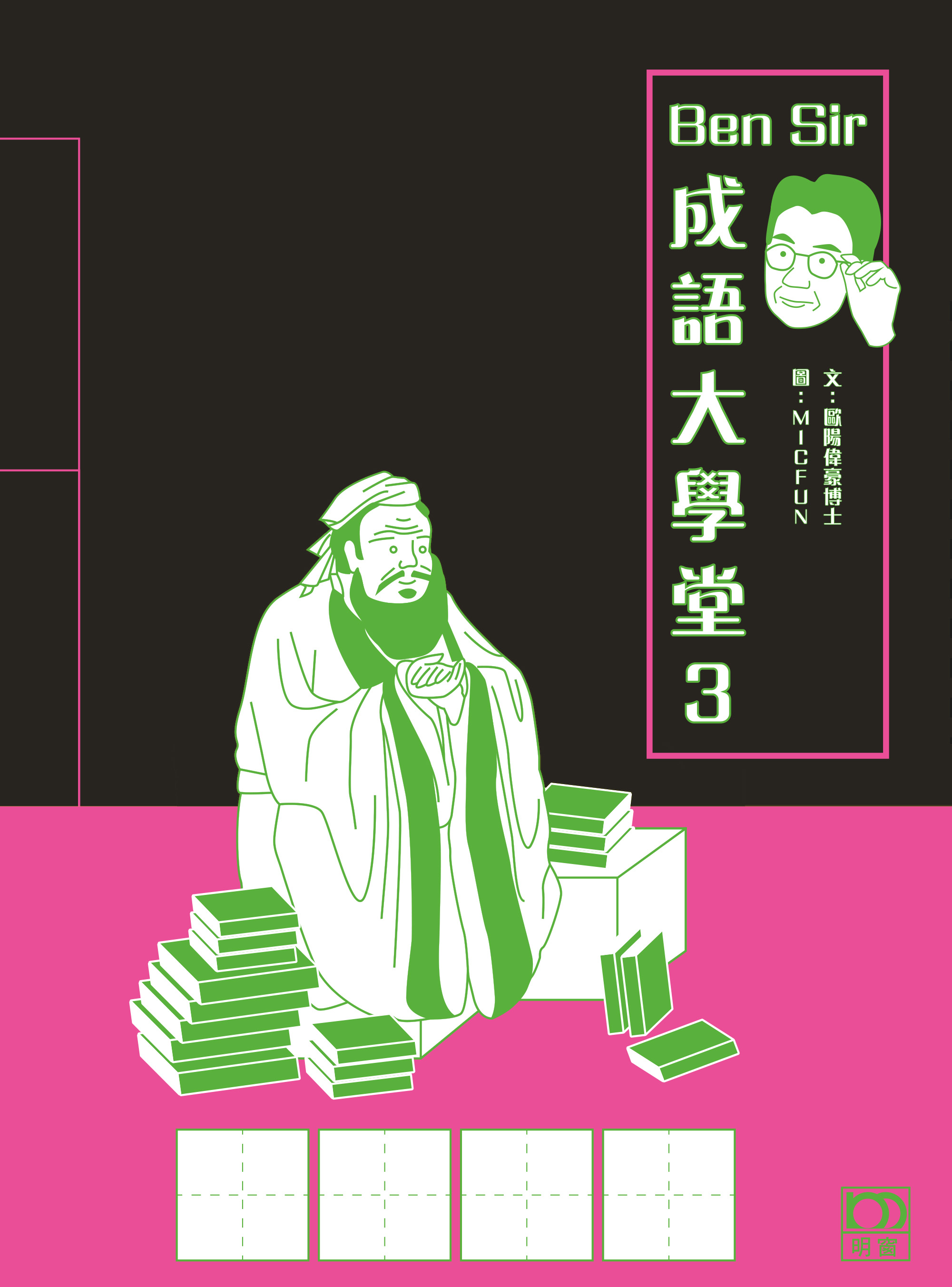 Ben Sir 成語大學堂 3