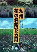 九州花の名所12ヵ月
