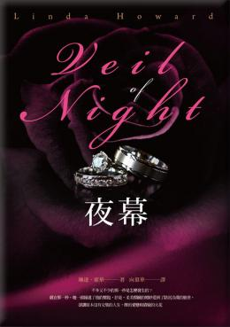 夜幕 Veil of night