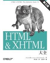 HTML & XHTML 大全