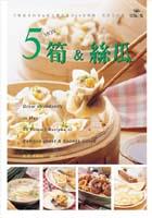 5 MON 筍&絲瓜