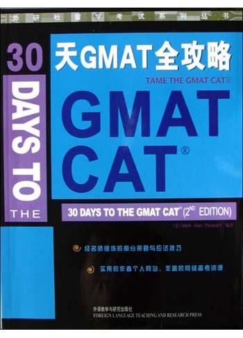 30天GMAT全攻略