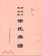 新庄子東海堂徐氏族譜(附光碟)