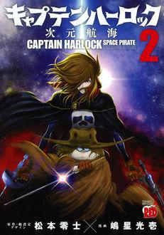 キャプテンハーロック ~次元航海~ 2