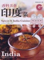 香料美食印度菜