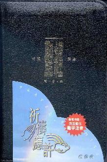 中文聖經 祈禱應釭