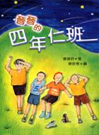 小魯兒童成長小說 Gf26