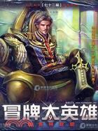 冒牌大英雄 9