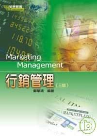 行銷管理(第三�...