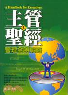 主管聖經: Guan li quan sheng zhan lüe