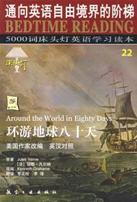 环游地球八十天