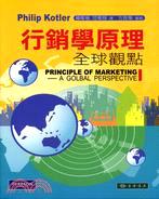 行銷學原理