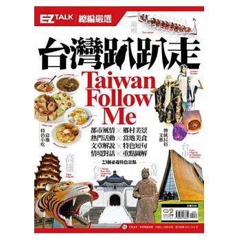 台灣趴趴走Taiwan Follow Me!