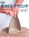 陶芸 手づくりのテクニック―断面写真で解き明かす成形技法