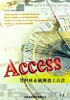 Access資料庫系統開發工具書—巨集篇