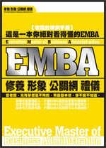 EMBA—修養、形象、公關網、禮儀