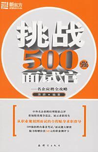 挑战500强面试官/名企应聘全攻略/新东方大愚求职系列丛书